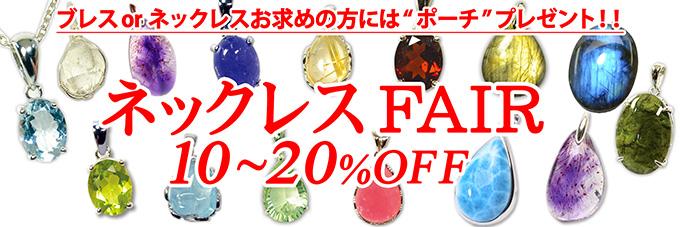 ペンダント・ネックレスフェア10〜20%OFF