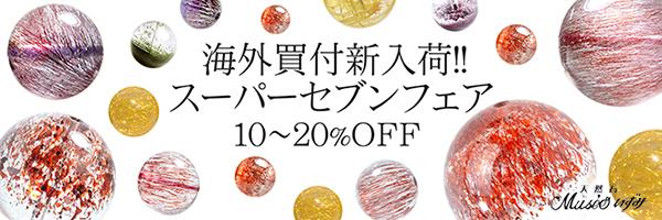 店長海外買付け新入荷!!スーパーセブンフェア10〜20%OFF開催