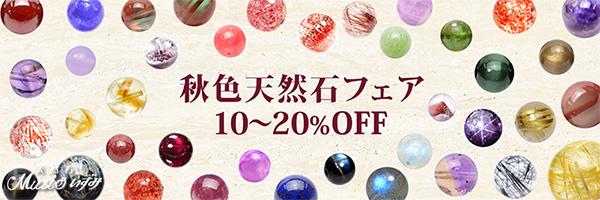 秋色天然石ビーズフェア10〜20%OFF開催中!!3,000円以上お買上げの方《皆様》にヒマラヤピンク岩塩パウダーをプレゼント