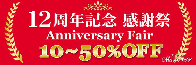 12周年記念感謝祭10〜50%OFF開催中!!