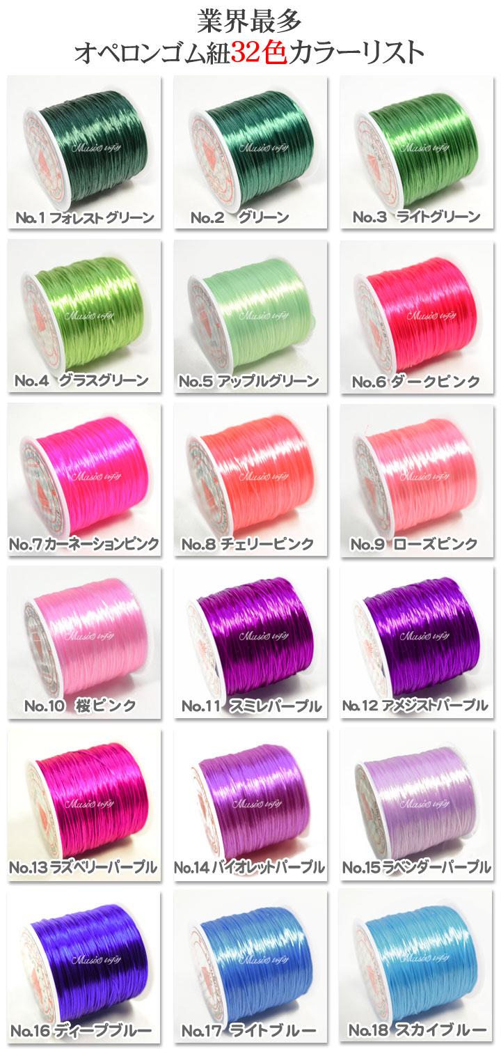 全32色から選べる!高品質オペロンゴム