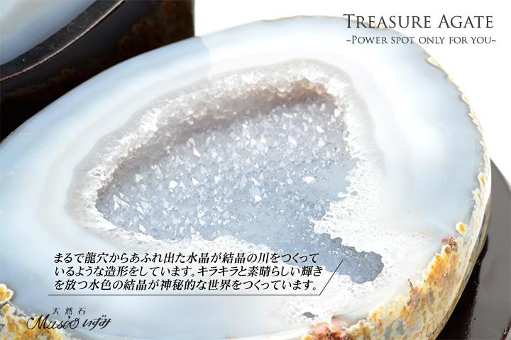 トレジャーメノウ(聚宝盆)
