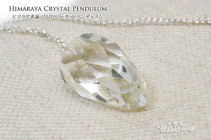 ヒマラヤ水晶 ストロベリーカット ペンジュラム