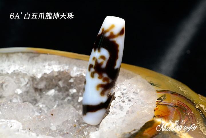 白五爪龍神天珠