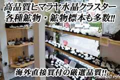 ヒマラヤ水晶・各種鉱物・鉱物標本も多数!!.jpg