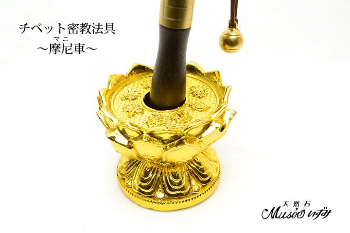 チベット密教法具 マニ車