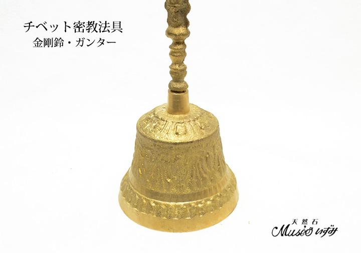 チベット密教法具 金剛鈴 ガンター