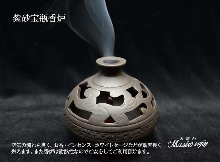 紫砂宝瓶香炉