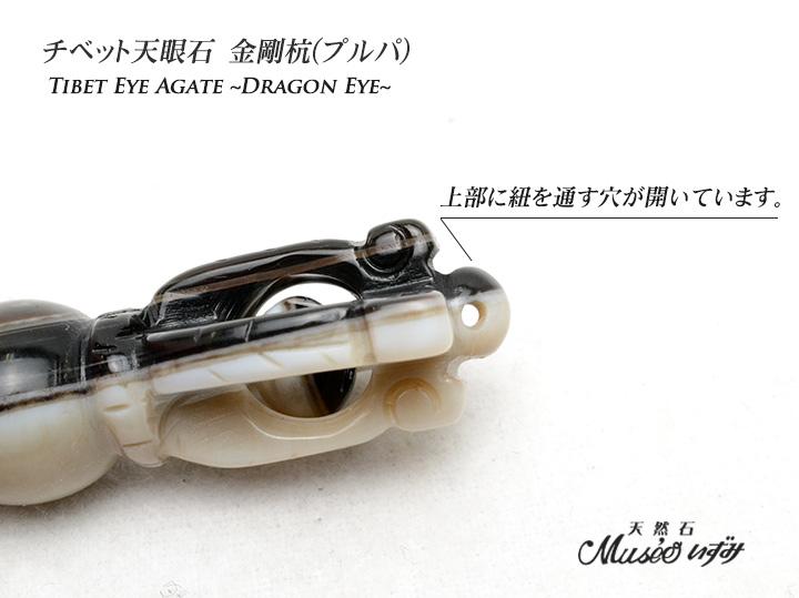 龍眼金剛杭(プルパ) 天眼石