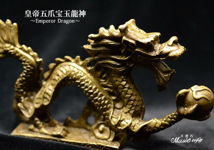 皇帝五爪宝玉龍神
