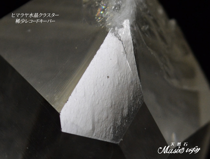 レコードキーパー ヒマラヤ水晶クラスター