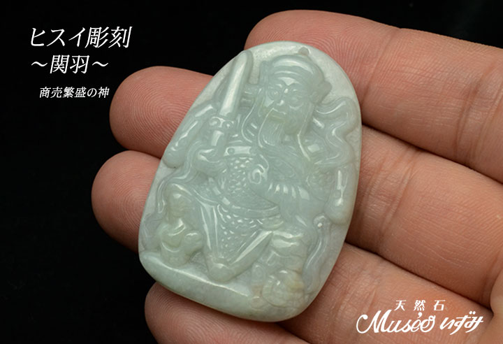 ヒスイ彫刻 関羽