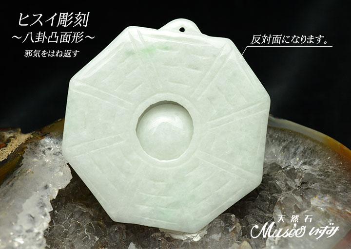 ヒスイ彫刻 八卦凸面形