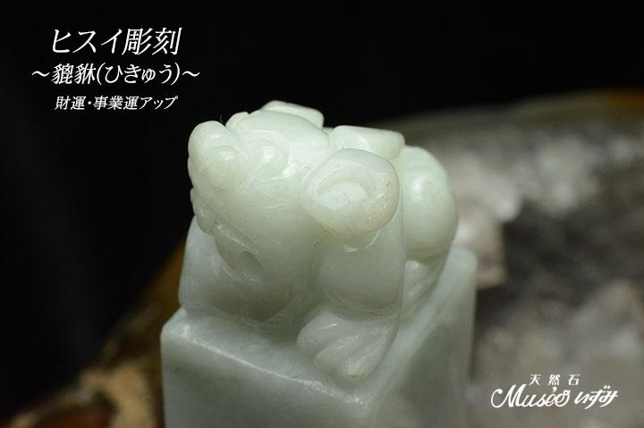 ヒスイ彫刻ヒキュウ