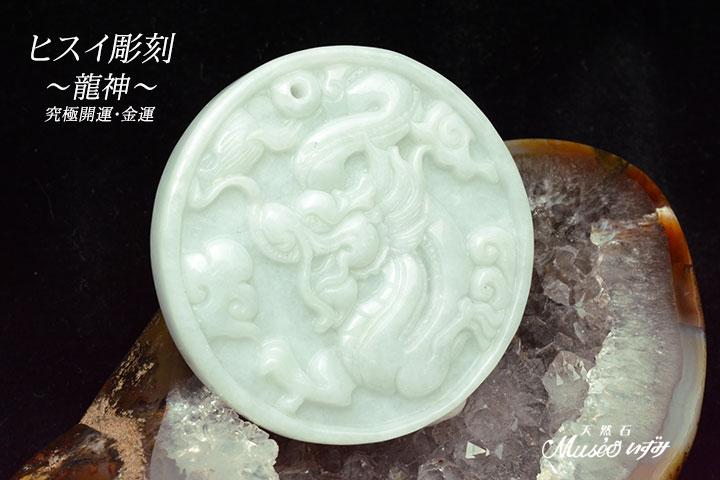ヒスイ彫刻 龍神