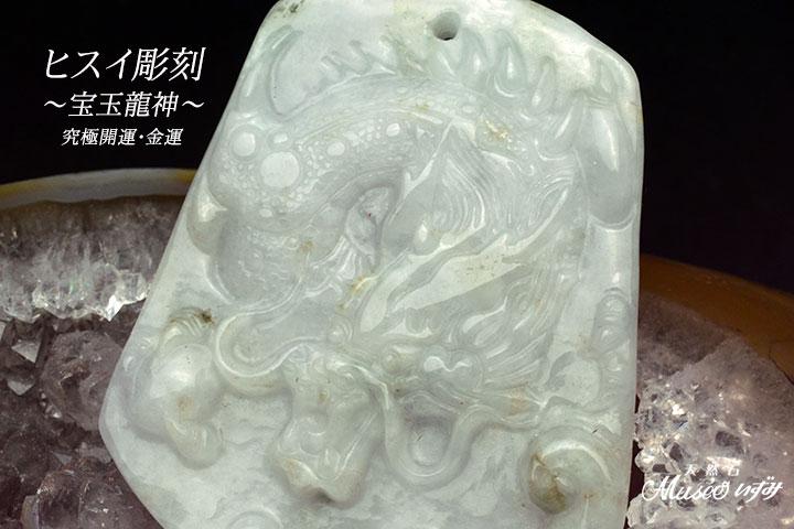 ヒスイ彫刻  宝玉龍神