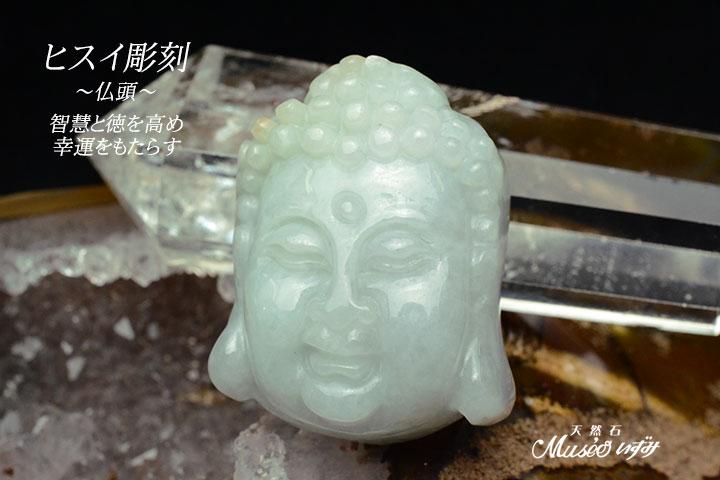 ヒスイ彫刻 仏頭
