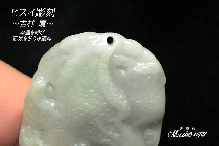ヒスイ彫刻  吉祥鷹