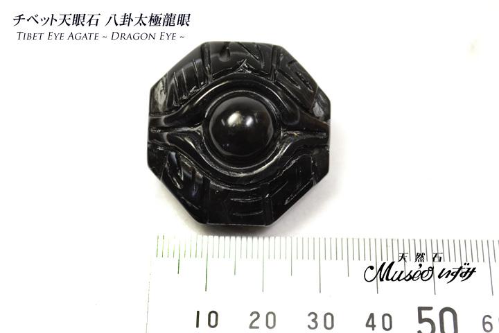チベット天眼石 八卦太極龍眼 一点物