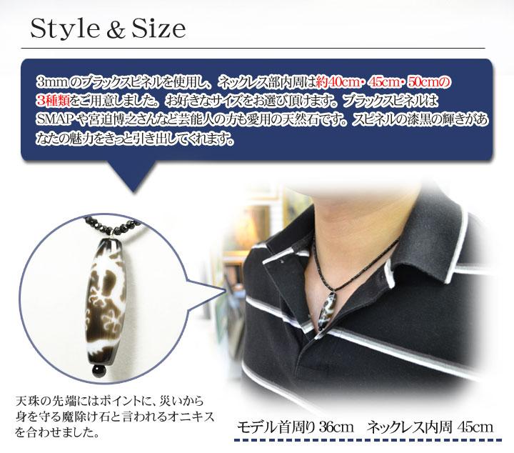 Style 3mmのブラックスピネルを使用し、内周は約50cmにデザインしました。首の太い方 でも安心してお使い出来るサイズです。ブラックスピネルはSMAPなど有名人の方も 愛用の天然石です。