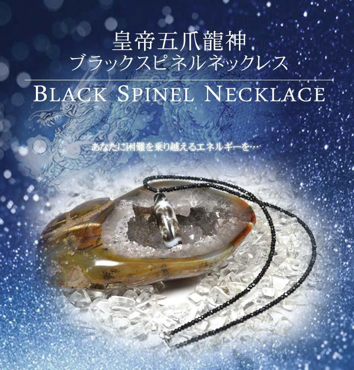 皇帝五爪龍神 ブラックスピネルネックレス BLACK SPINEL NECKLACE