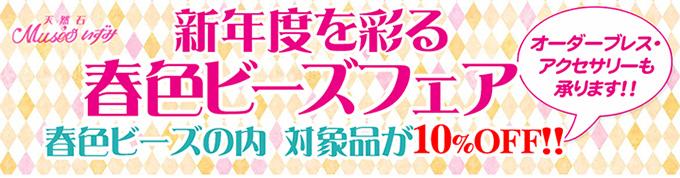 新年度を彩る春色ビーズフェア開催!!