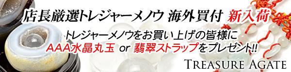 海外買付け新入荷!!トレジャーメノウ・アメジストフェア